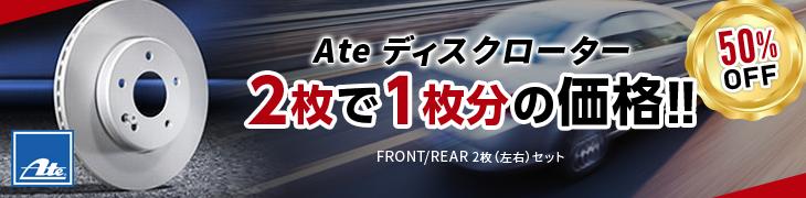 Ate ディスクローター 2枚で1枚分の価格!!