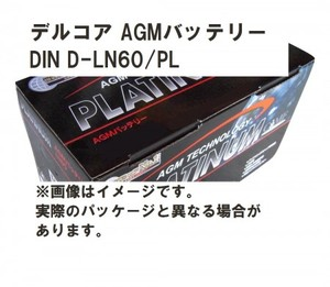 Delkor ( デルコア ) AGMプラチナバッテリー 輸入車用 D-LN60/PL